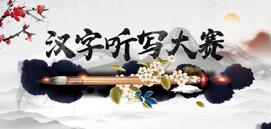 【宝特校·语言文字】弘扬汉字文化  书写如虹人生
