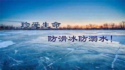 【宝特校·寒假安全教育】寒假安全教育知识之二