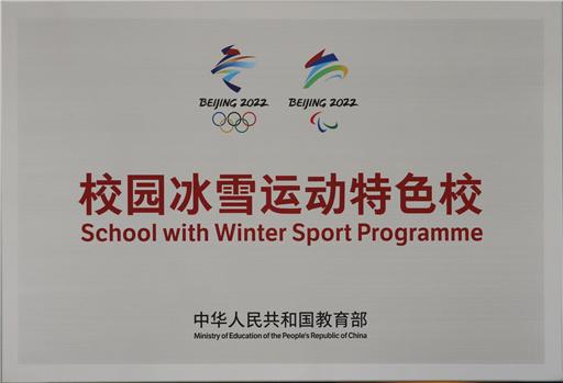 """【宝特校·艺体教育】喜讯∣宝鸡市特殊教育学校被教育部命名为""""校园冰雪运动..."""