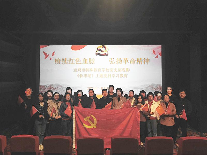 【宝特校·党史学习教育专栏】赓续红色血脉  弘扬革命精神